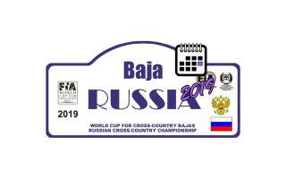 Баха России 2019 – Расписание