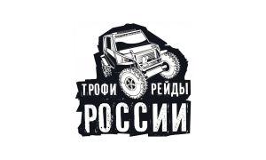 Трофи-Рейды России – Сезон 2018