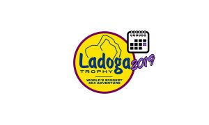 Ладога-Трофи 2019 – Расписание заездов
