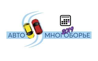 Автомногоборье – Расписание Российских этапов