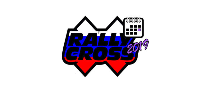 Автокросс и Ралли-Кросс России – Расписание этапов 2019