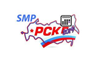 СМП РСКР 2019 - Расписание