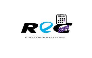 Рашн Эндюранс Челендж – REC 2019 – Расписание соревнований