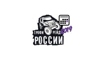 Чемпионат России по Трофи-рейдам 2019 – Расписание этапов