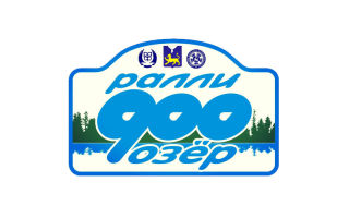 900 Озер