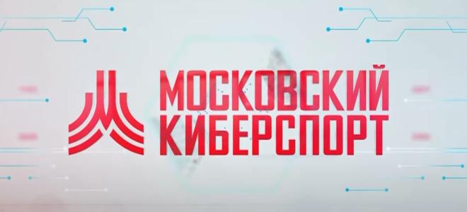 Московский киберспорт – онлайн чемпионат по дрифту