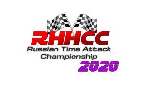 Russian Time Attack Championship – Расписание этапов RHHCC 2020 года