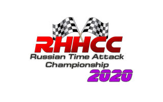 Russian Time Attack Championship 2020 – Расписание этапов RTAC