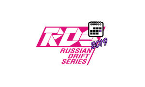 Российская Дрифт Серия – РДС 2019 – Расписание