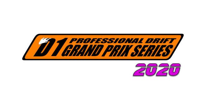 Д1 Гран-При 2020 – Расписание