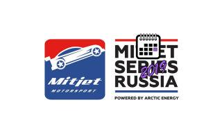 Митджет 2.0 Россия 2019 - Расписание