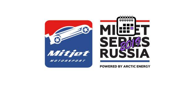 Митджет 2.0 Россия 2019 – Расписание