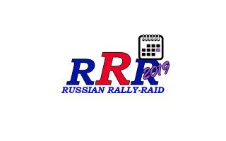 Ралли-рейды России 2019 – Расписание этапов