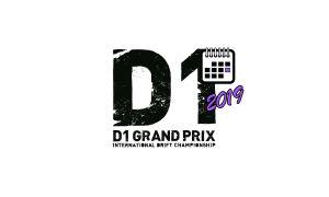 Д1 Гран-При 2019 – Расписание