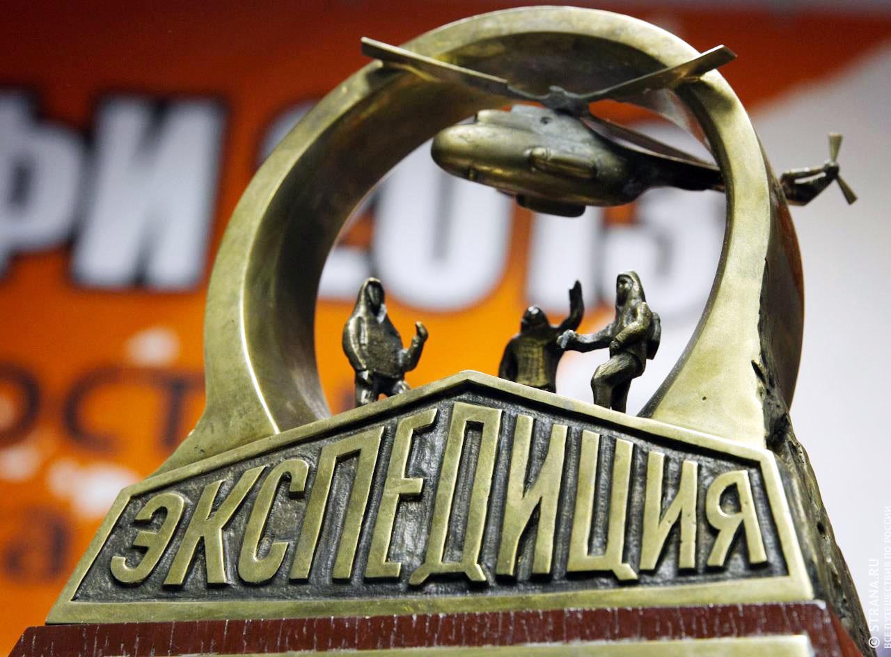 Трофей экспедиции