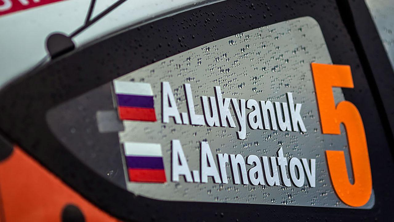 Лукьянюк и Арнаутов