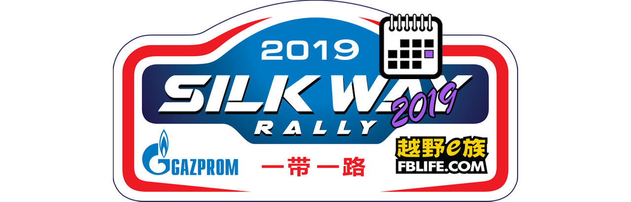 SILK WAY RALLY 2019 BIG ЛОГО Календаря