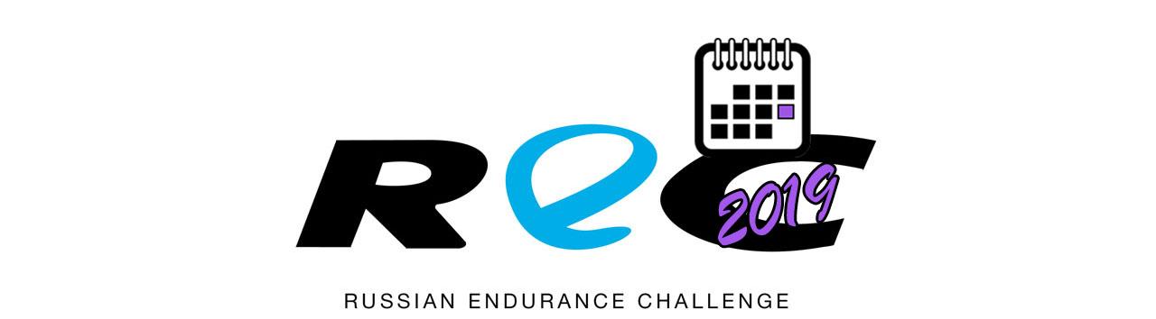 Russian Endurance Challenge BIG LOGO Календаря