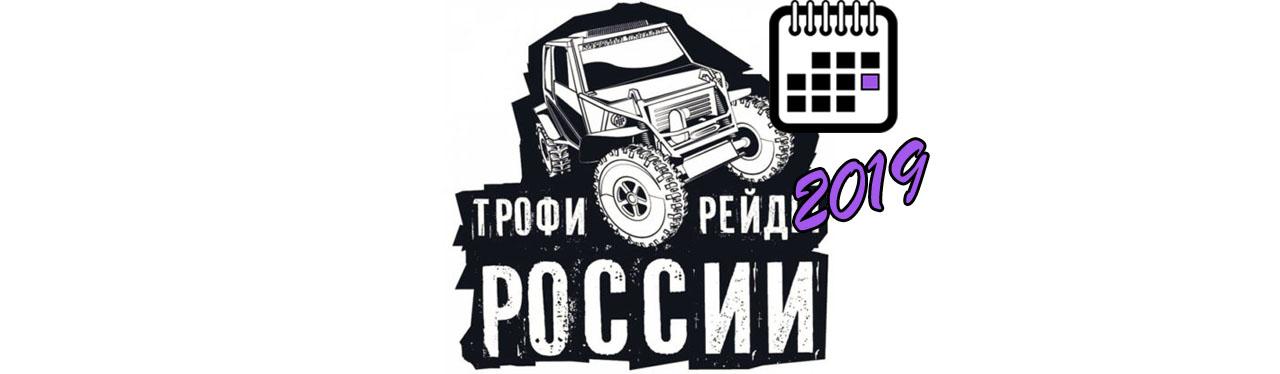 Trophy-Raid 2019 BIG LOGO Календаря