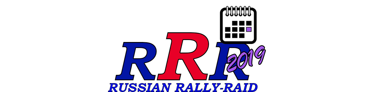Russian Rully Raid BIG LOGO Календаря 2019