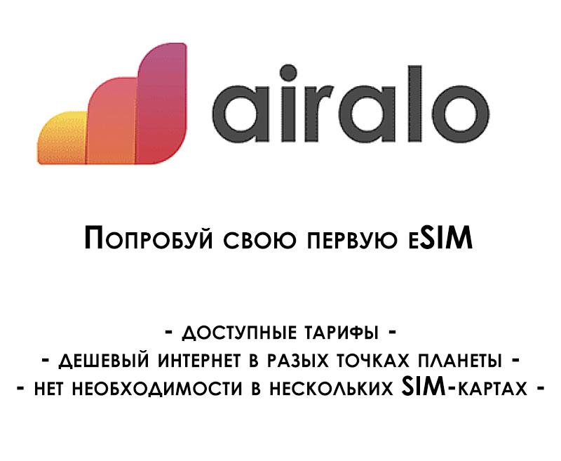 Airalo logotip